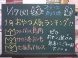 060117南行徳