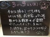 090305松江