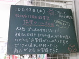 2011/10/29南行徳