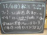 2012/12/16松江