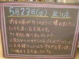 2012/5/23松江