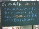 070715松江