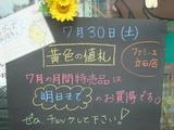 2011/07/30立石
