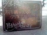 2010/12/24森下