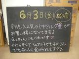 2011/6/3松江