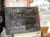 2012/11/23森下