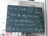 2012/2/2南行徳