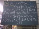 090527南行徳