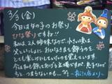 060303松江