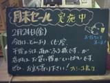 060224松江
