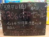 2010/05/07葛西