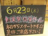 2011/6/23松江