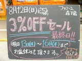 2012/8/12森下