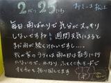 090225松江