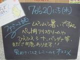 2011/7/20立石
