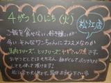2012/4/10松江