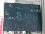 2012/04/15南行徳