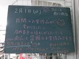 2012/2/1南行徳