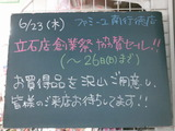 2011/6/23南行徳