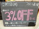 2012/2/9森下