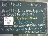 060617松江