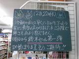 2010/12/22南行徳
