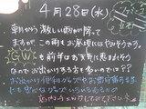 2010/4/28立石