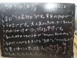 090531松江