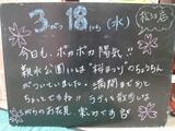 090318松江