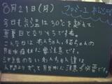 060821松江