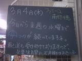 2010/3/4南行徳