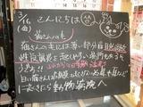 2012/3/16森下