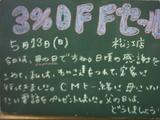 070513松江