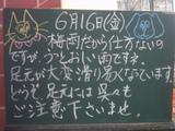060616南行徳