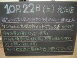 2011/10/22松江