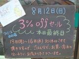 2012/8/12立石