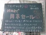 2012/7/27南行徳