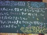 061203松江