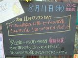 2011/8/11立石