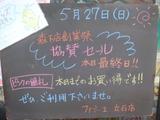 2012/05/27立石