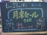 070621松江