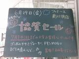 2012/6/29南行徳