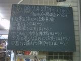 2010/7/21南行徳