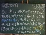 060725松江