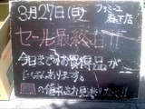 2011/3/27森下