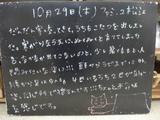 091029松江