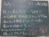 2012/06/09南行徳