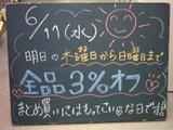 080611南行徳