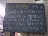 090109南行徳