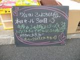 2011/11/12森下